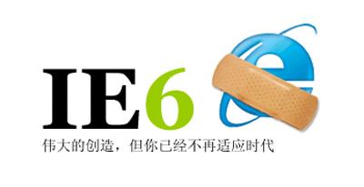 蜂图网络:IE6灭亡