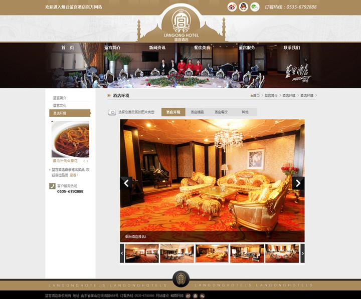 烟台蓝宫酒店网站建设