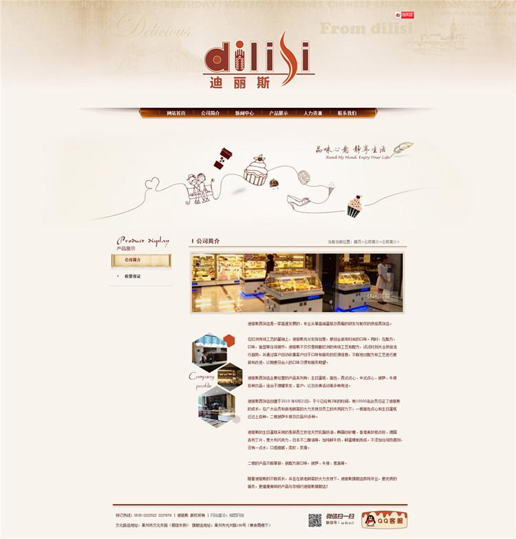 网站建设迪丽斯西饼