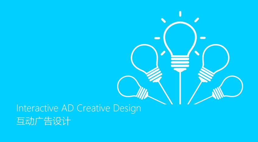 互动广告设计