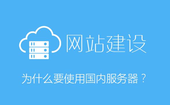 烟台网站建设过程中为什么要使用国内服务器?