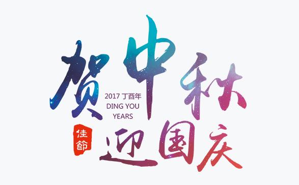 2017年蜂图国庆节放假通知
