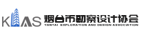 烟台市勘察设计协会