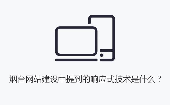 烟台网站建设中提到的响应式技术是什么?