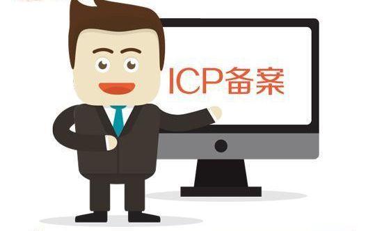 关于2018年工信部ICP网站备案抽查公告