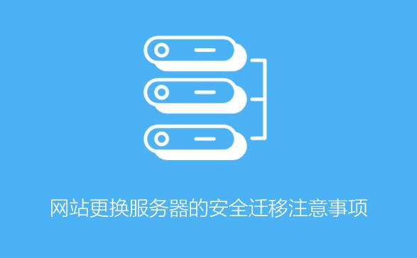 网站更换服务器的安全迁移注意事项