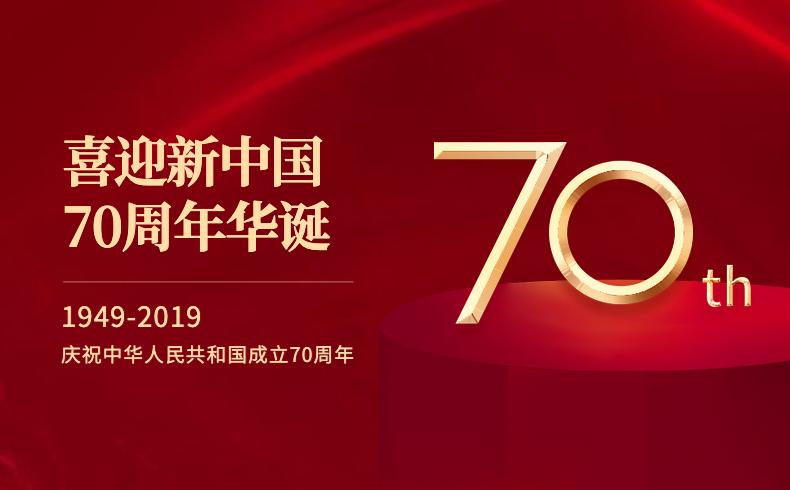 蜂图网络2019年国庆节放假通知及工作安排